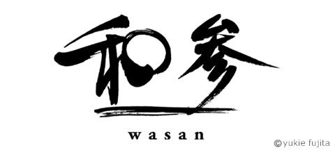 店舗ロゴ : 日本食レストラン「和参」様_c0141944_025523.jpg