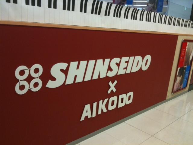 aiko+新星堂=aikodo_c0063445_1281852.jpg