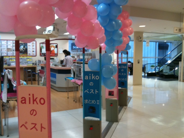 aiko+新星堂=aikodo_c0063445_1285279.jpg
