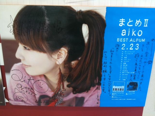 aiko+新星堂=aikodo_c0063445_1293897.jpg