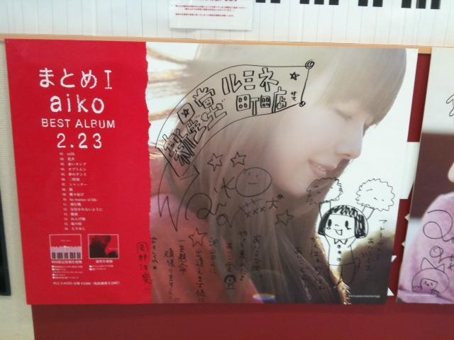 aiko+新星堂=aikodo_c0063445_1343443.jpg