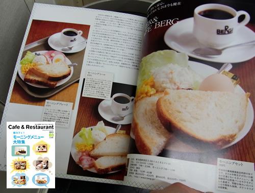 """【掲載情報♪】 雑誌""""カフェ&レストラン"""" 2011年 3月号のモーニング特集でベルクが掲載されました_c0069047_116138.jpg"""