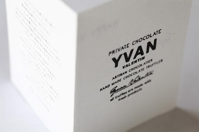 イヴァン・ヴァレンティンのチョコレート_a0135756_1951343.jpg