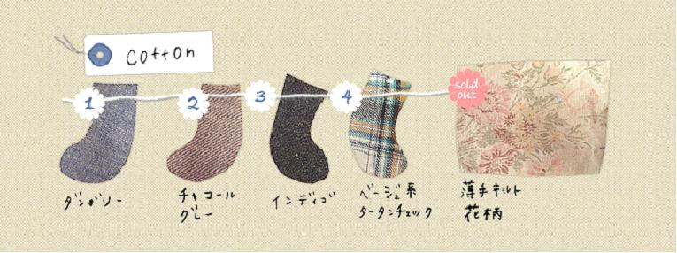 stock of cloth  _f0204858_15552952.jpg