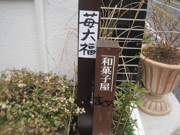 南青山 まめ_f0236260_249536.jpg