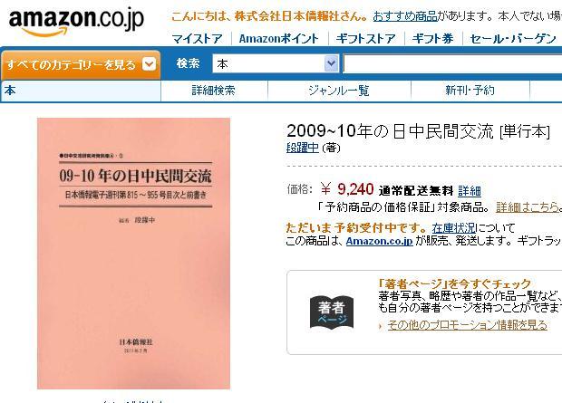 2009~10年の日中民間交流 アマゾンから注文出来るようになりました_d0027795_10237100.jpg