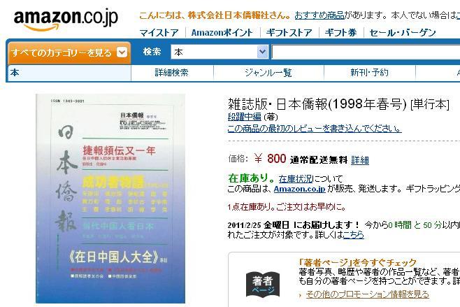 13年前の雑誌版「日本僑報」の表紙をアマゾンにアップ_d0027795_12194038.jpg