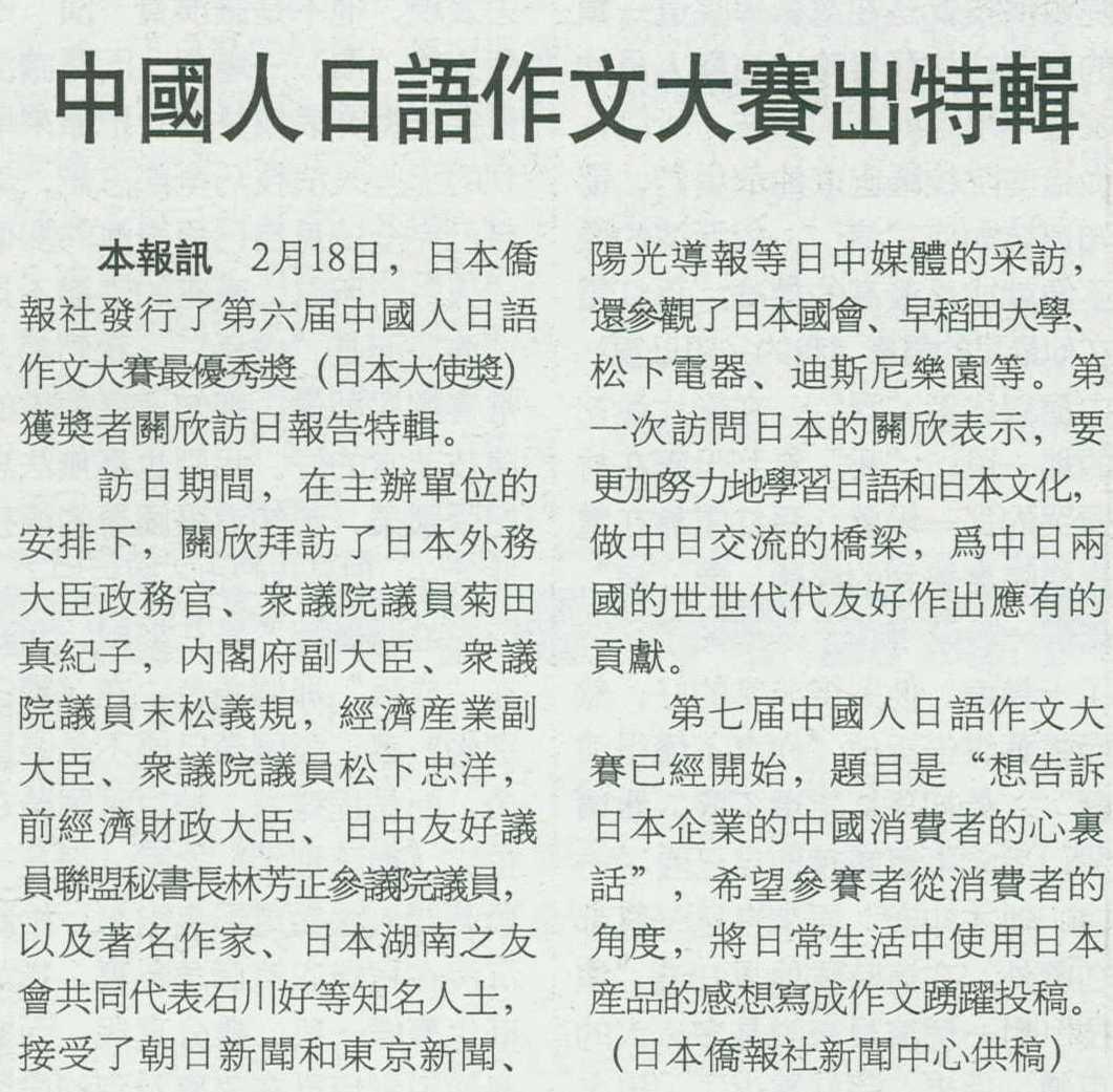 昨天发行的日本《阳光导报》刊登了日本大使奖获得者访问日本特辑发行的消息_d0027795_16562597.jpg