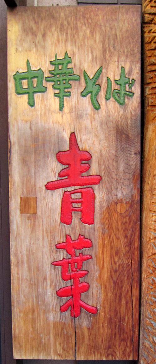 中華そば 青葉 中野本店 _b0083801_18676.jpg
