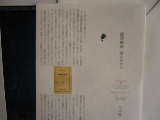 平出さんからの便り_c0200314_14224591.jpg