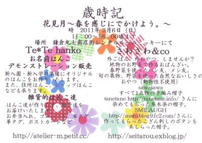 b0131437_2050121.jpg