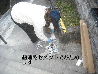 屋外手摺取り付け工事_f0031037_1757303.jpg