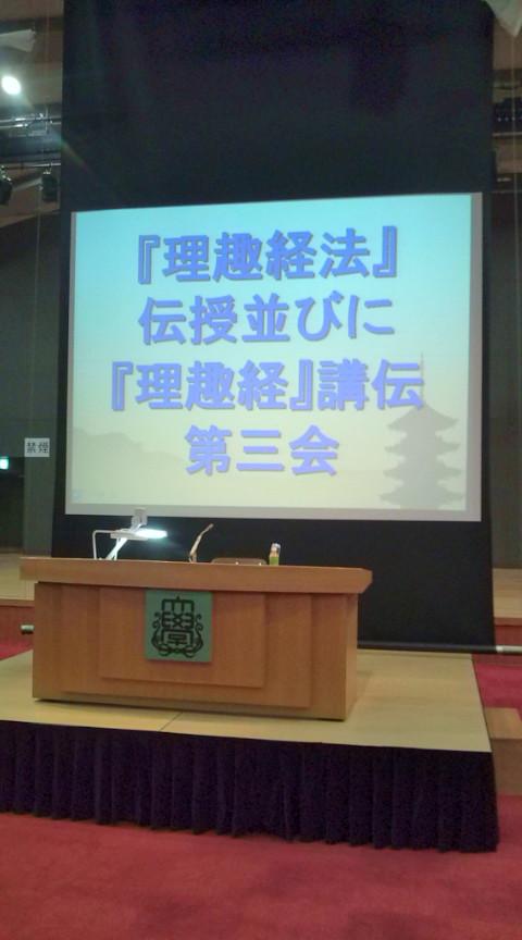 講伝に臨み、講習会に学ぶ。_c0100949_2330496.jpg