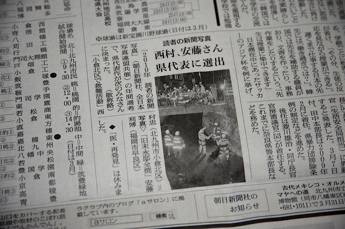 朝日新聞「読者の新聞写真」_c0028861_7544870.jpg