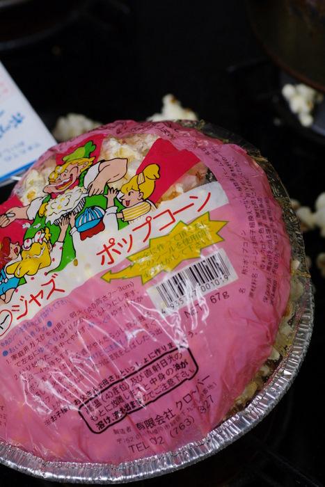 popcorn♪_a0129474_1324212.jpg