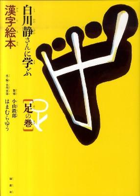 はまむらゆうさんの漢字絵本_a0116684_192097.jpg