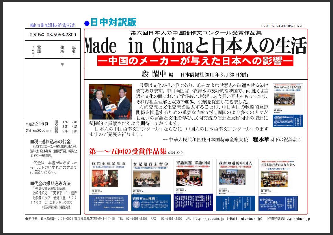 第六回日本人の中国語作文コンクール受賞作品集チラシ_d0027795_1301252.jpg