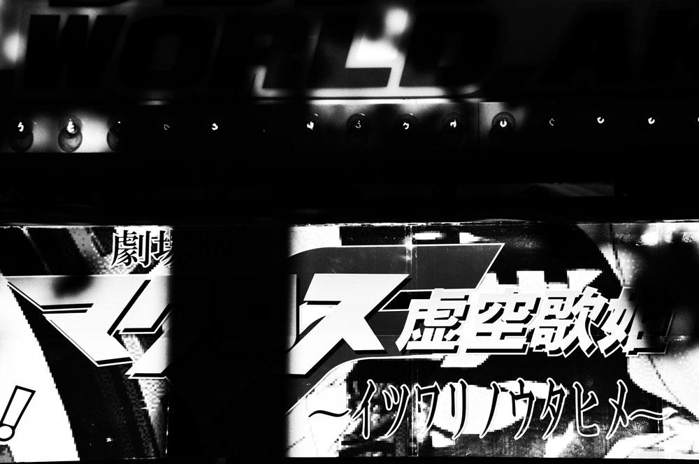 劇場版マクロスF完結編_e0004009_0203799.jpg