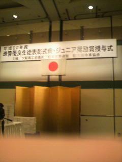 大阪珠算協会 優良生徒表彰式_e0124021_1425575.jpg