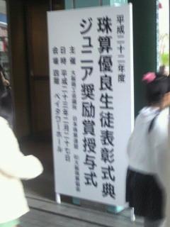 大阪珠算協会 優良生徒表彰式_e0124021_1425596.jpg