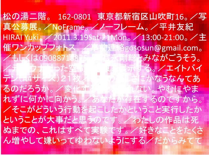 まつのゆ_e0232531_15335352.jpg