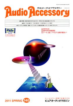 相島技研さまのゲルマニウムトランジスタアンプ、雑誌にて紹介。_e0143643_2246427.jpg