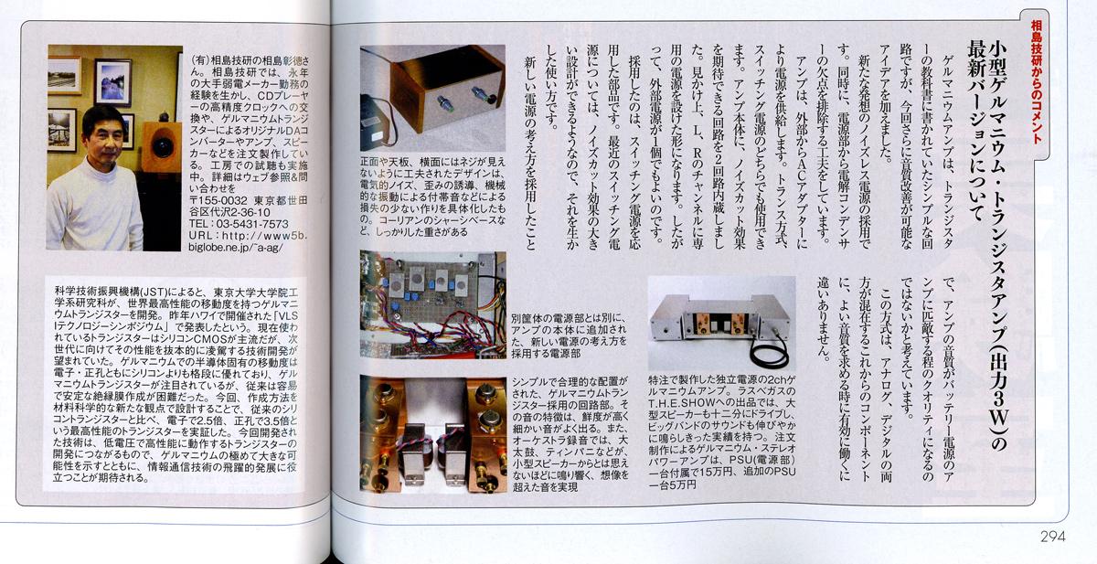 相島技研さまのゲルマニウムトランジスタアンプ、雑誌にて紹介。_e0143643_22465977.jpg