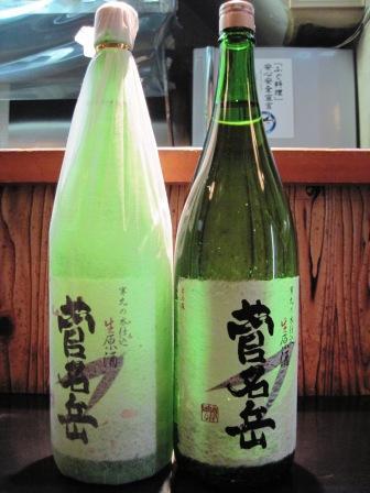 勘栄丸からの魚・新潟県から菅名岳届きました。_c0206545_23235372.jpg