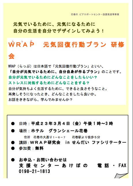 「WRAP 元気回復行動プラン 研修会IN はなまき」 のご案内_a0103650_2014182.jpg