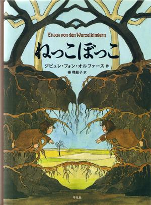 初めての森の幼稚園インターンシップ説明会☆_f0037258_15112295.jpg