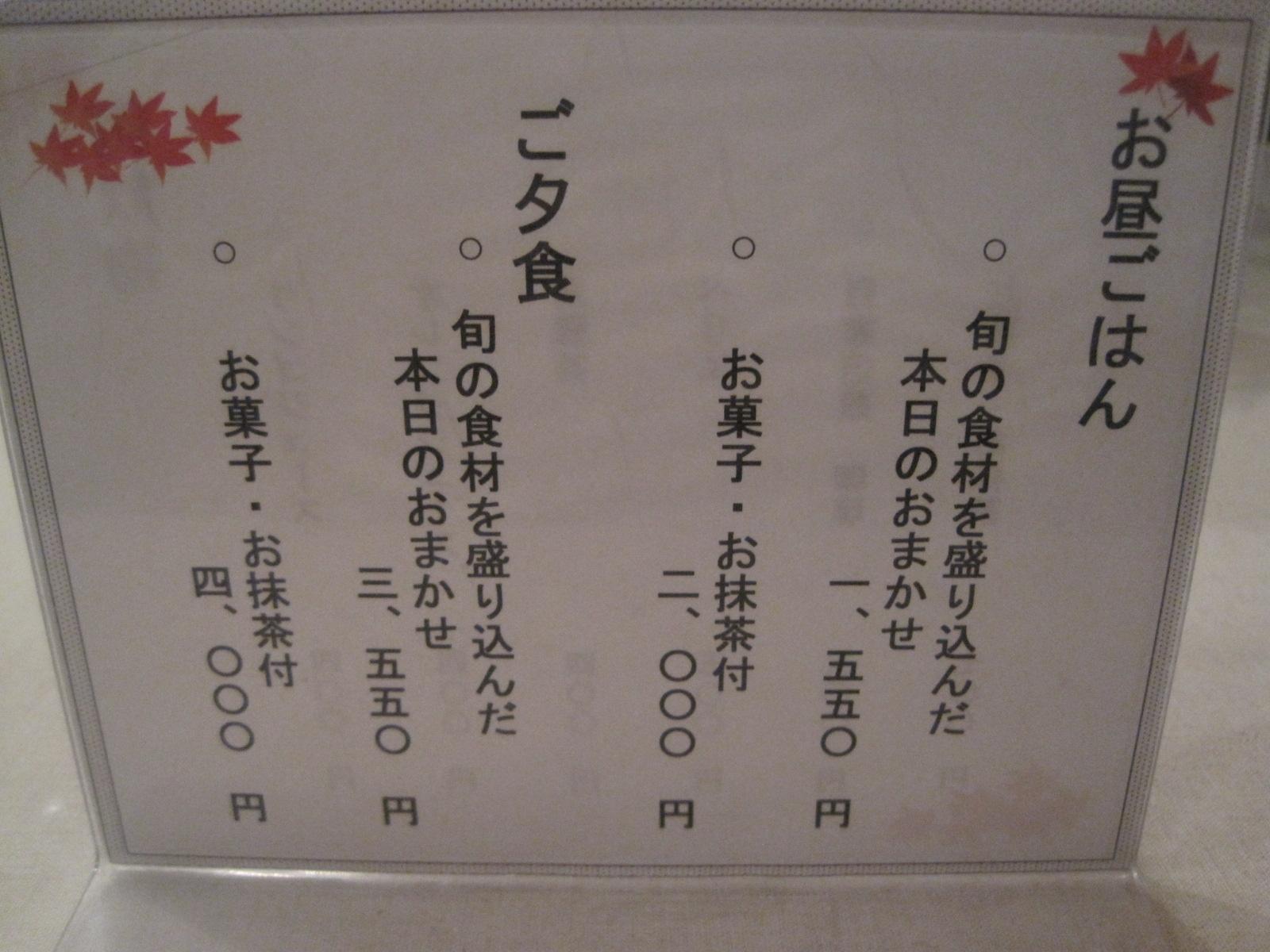 軽井沢 庵 大嶋 ③_f0236260_2254377.jpg