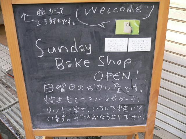 日曜だけのお菓子屋さん。_d0137764_1522010.jpg