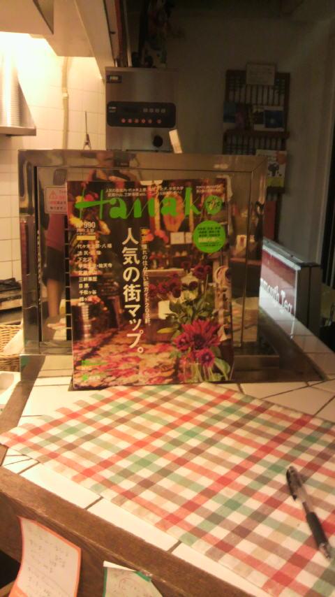 雑誌ハナコの力_a0075684_0351540.jpg