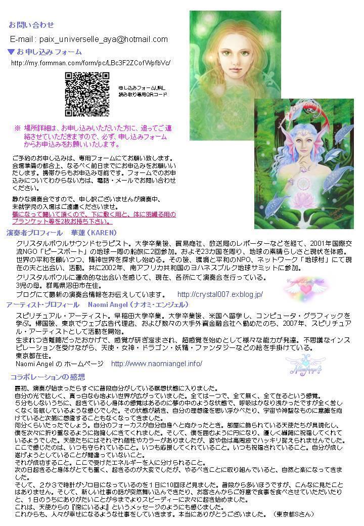 11/28(日) in 豊洲 華蓮\'s クリスタルボウル・サウンドヒーリング & Naomi Angel アートギャラリー_f0186787_2157830.jpg