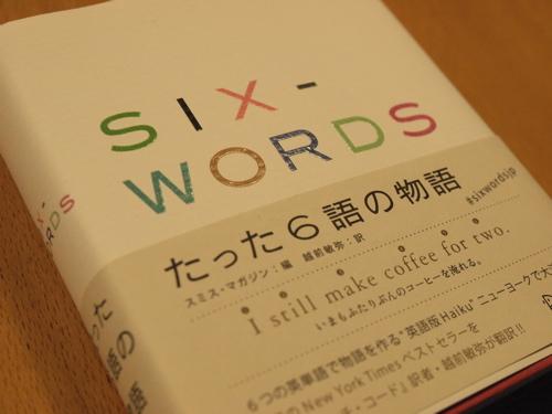 SIX-WORDS_f0232994_5384479.jpg