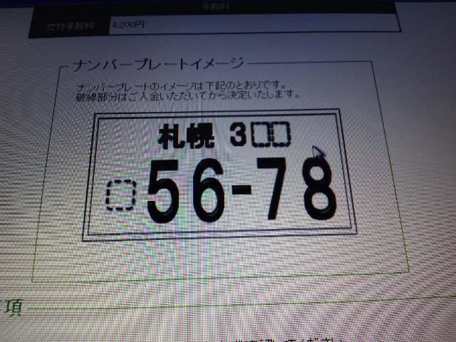 店長のニコニコブログ!K藤様 ステップWG御成約☆_b0127002_2151621.jpg