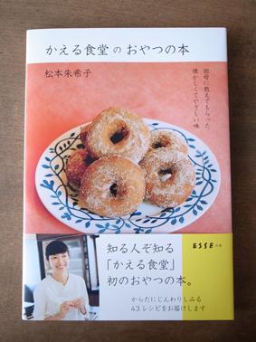 マスミツケンタロウさんとかえる食堂松本朱希子さん_c0200002_23395060.jpg