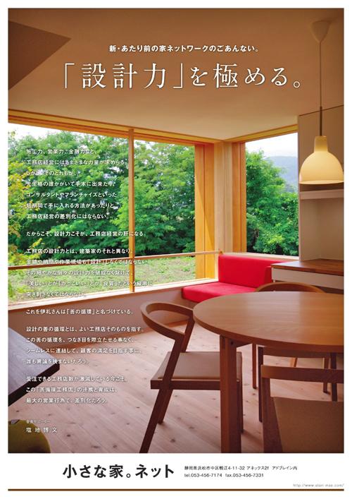 3月17日、18日・・・「小さな家。ネット」鹿児島ツアー参加者募集_b0014003_17362747.jpg