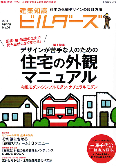建築知識ビルダーズ 「素材巡礼」連載4回目_b0014003_17385378.jpg