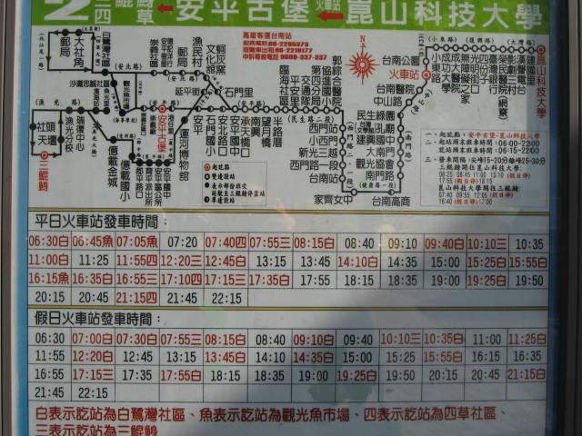 台湾3日目①_a0100706_1122355.jpg
