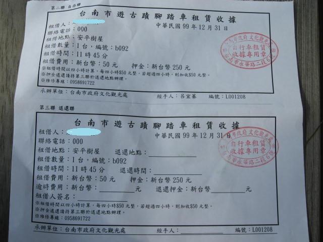 台湾3日目②_a0100706_1322732.jpg