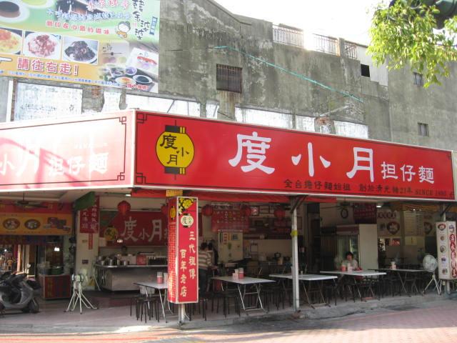台湾3日目③_a0100706_1593736.jpg