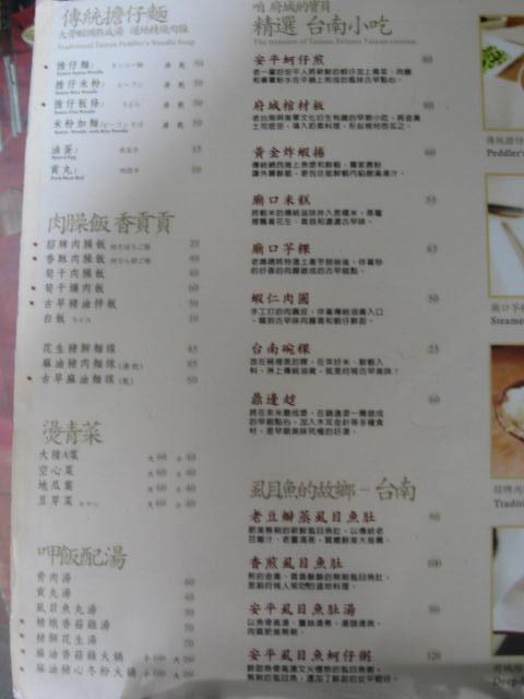 台湾3日目③_a0100706_214251.jpg