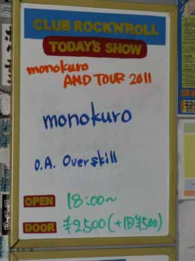 monokuro AND TOUR 2010-2011 @ 名古屋CLUB ROCK\'NROLL 11.01.15_d0131511_472543.jpg