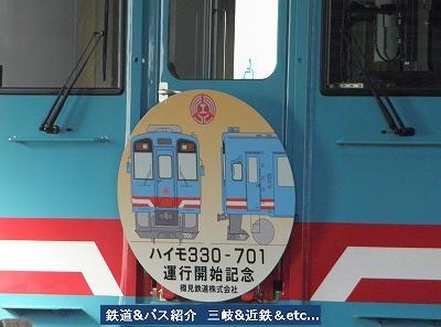 VOL,1559 『2/16 樽見鉄道 6』_e0040714_1251025.jpg
