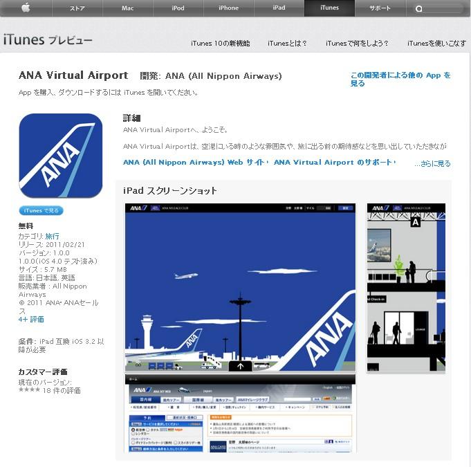 iPad アプリ 【ANAバーチャルエアポート】_c0025115_19481079.jpg
