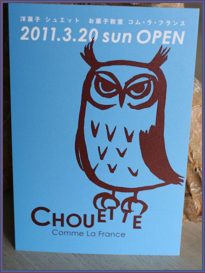 CHOUETTE オープンします_b0093830_12314970.jpg