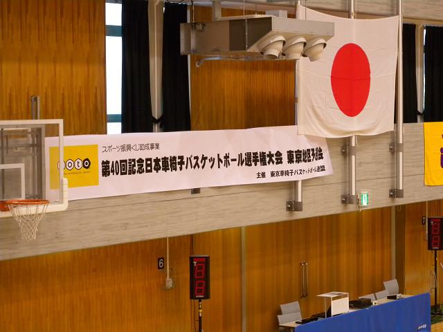 第38回東京都車椅子バスケットボール選手権大会その1_e0089232_2141848.jpg