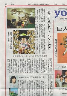 3月1日朝の日本テレビ系情報番組「スッキリ!!」にて、CHI-MEY特集_e0025035_1694275.jpg