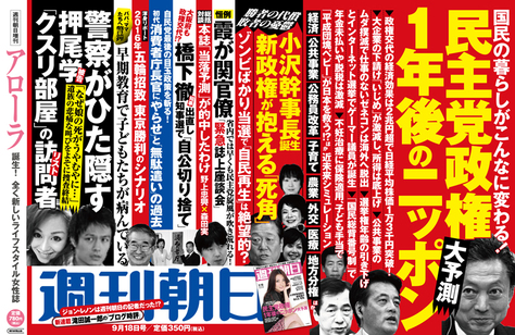 民主党政権になったら_a0029437_22562136.jpg